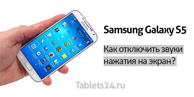 Звуки при нажатии в Samsung Galaxy S5