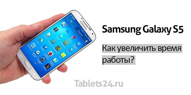 Время работы Samsung Galaxy S5