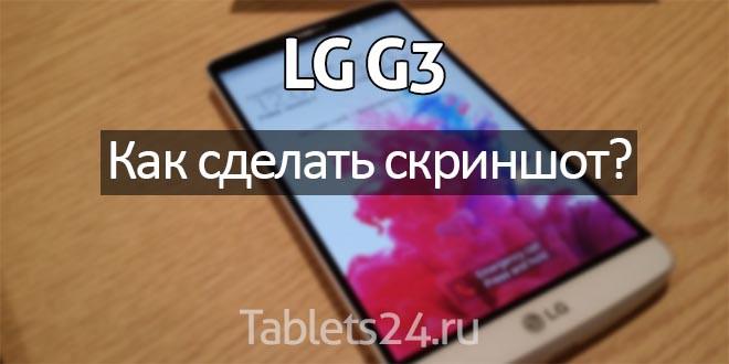 Скриншот на LG G3