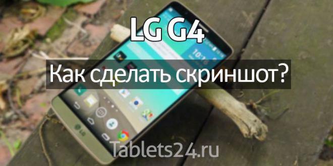 Как сделать скриншот на LG G4