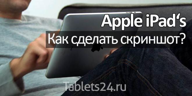 Как сделать скриншот на iPad