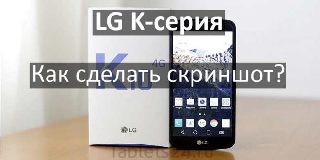 Как сделать скриншот на LG K10 / K8 / K7
