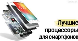 Какой процессор лучше для Android-смартфона