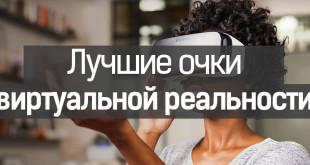 Лучшие очки виртуальной реальности: для смартфона и компьютера