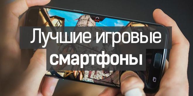 Лучшие игровые смартфоны 2017