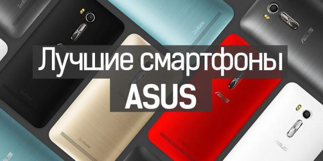Лучшие смартфоны ASUS 2017