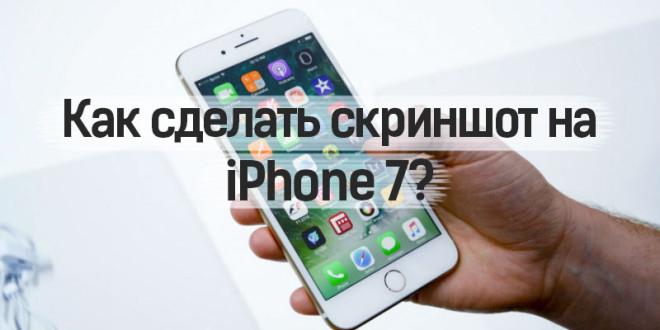 Как сделать скриншот на iPhone 7
