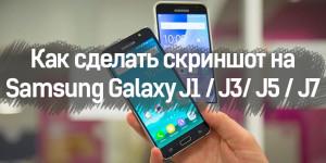 Как сделать скрин на самсунг галакси j5