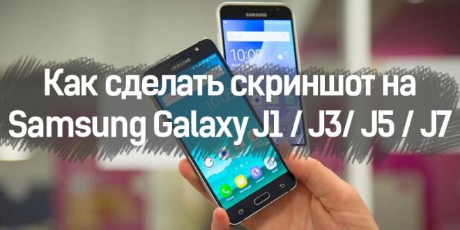 Создание скриншота на Самсунг J1 J3 J5 J7