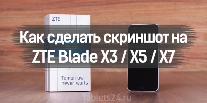 Скриншот на ZTE Blade X3 / X5 / X7
