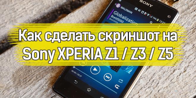 Как сделать скриншот на Sony Xperia Z1 / Z3 / Z5