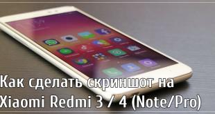 Как сделать скриншот на Xiaomi Redmi 3 / 4 (Note/Pro)