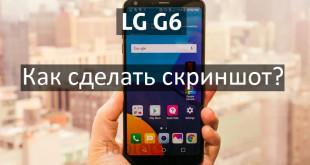 Сделать скриншот на LG G6