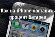 Как поставить на iPhone процент батареи