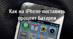 Как на iPhone поставить процент батареи