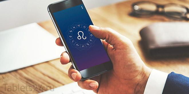 Приложения-гороскопы для Android