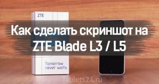 Как сделать скриншот на ZTE Blade L3 / L5