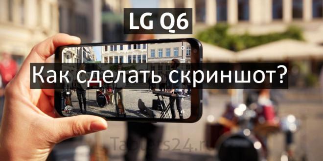 Как сделать скриншот LG Q6