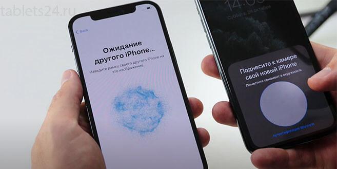 Перенос данных с айфона на айфон